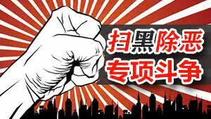 曲靖市检察院召开扫黑除恶专项斗争动员部署会议