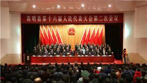 嵩明县第十六届人民代表大会第二次会议开幕