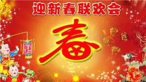 欢乐祥和!官渡昆东社区12支文艺队伍上演贺新春联欢会