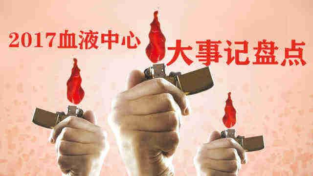 图说云南昆明血液中心的2017年