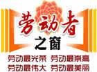 劳模李素萍:坚守到春运最后一天再退休