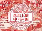 吃货福音!《舌尖上的中国》回归,第三季今晚开播!