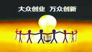 双创教育:重创新还是重创业