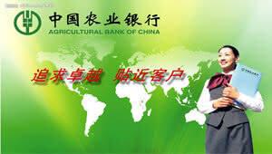 """农业银行:""""固根铸魂""""引领发展 谱写党建新篇章"""