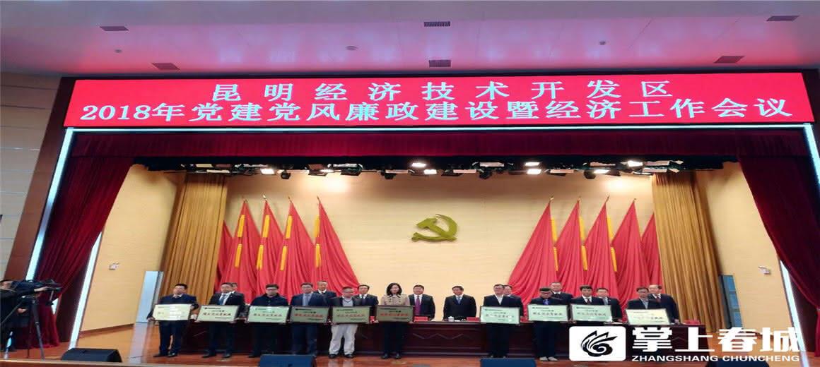 经开区表彰优秀基层党组织和企业