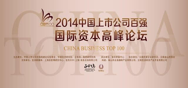 """图文直播 """"2014中国资本高峰论坛""""开幕啦!"""