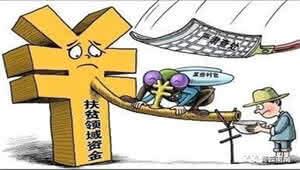 云南:抽查扶贫领域专项治理中的违纪违规问题