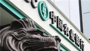 """农行千亿元定增计划引关注 商业银行开启""""花样""""补血模式"""