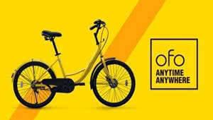 创共享单车行业纪录!ofo完成E2-1轮融资8.66亿美元
