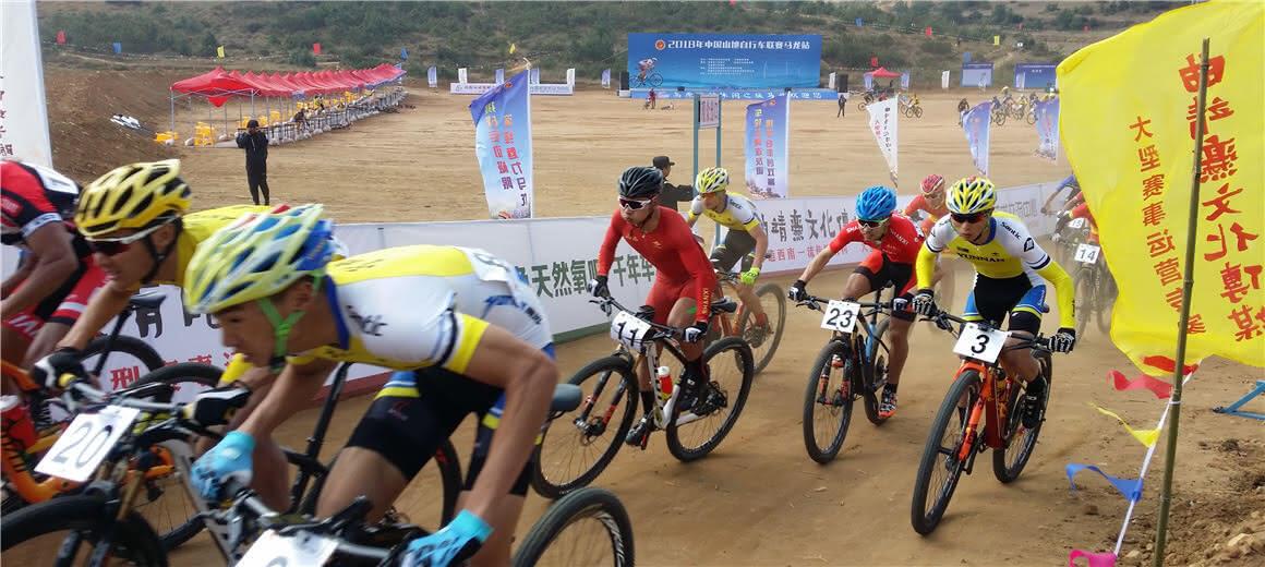 中国山地自行车联赛曲靖马龙县开赛