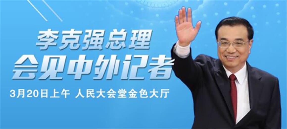 直播|李克强总理会见中外记者