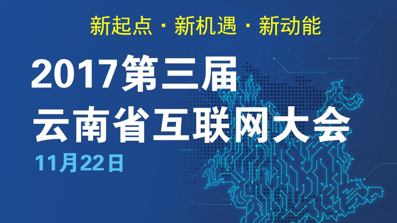 """【小掌直播】走,第三届云南互联网大会看""""黑科技"""""""
