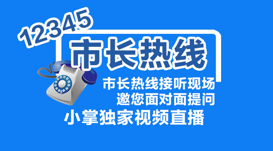 """【小掌直播】副市长吴涛""""面对面""""为你答疑"""