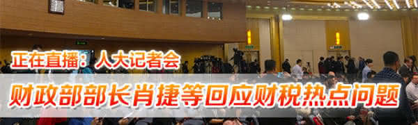 【直播】人大记者会|财政部部长肖捷等答记者问