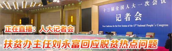 【直播】人大记者会|扶贫办主任刘永富回应脱贫热点问题