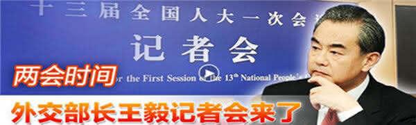 【直播】外交部长王毅记者会来了