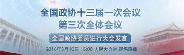 【直播】全国政协十三届一次会议第三次全体会议