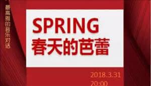 小掌送20张门票 邀你免费听《春天的芭蕾》音乐会