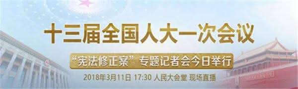 """【直播】十三届人大一次会议""""宪法修正案""""专题记者会"""