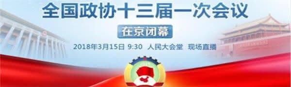 【直播】全国政协十三届一次会议闭幕会