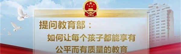 【直播】教育部部长陈宝生答记者问