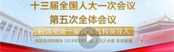 【直播】十三届全国人大一次会议第五次全体会议
