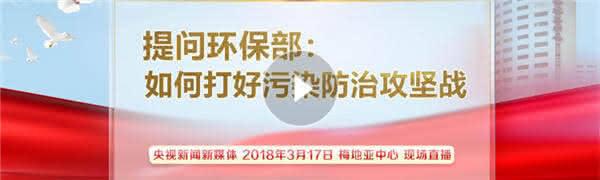 【直播】环保部部长谈打好污染防治攻坚战