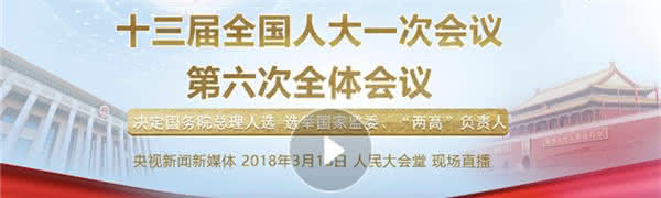 【直播】十三届全国人大一次会议第六次全体会议