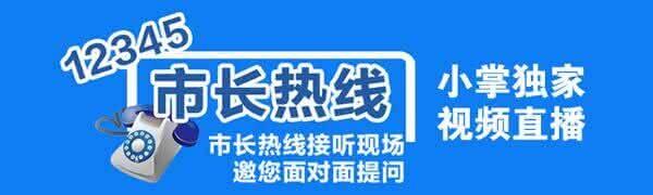 """【小掌直播】副市长王建颖""""面对面""""为你答疑"""