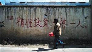 人民日报:扶贫绝不能漂浮 须因户因区施策符合实际