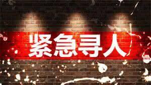 急寻!云南13岁女孩在西山区万达广场附近走失 你见到过吗?