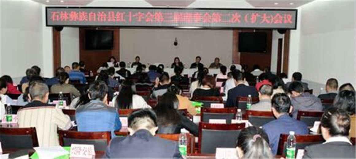 石林红十字会召开第三届理事会第二次全体(扩大)会议