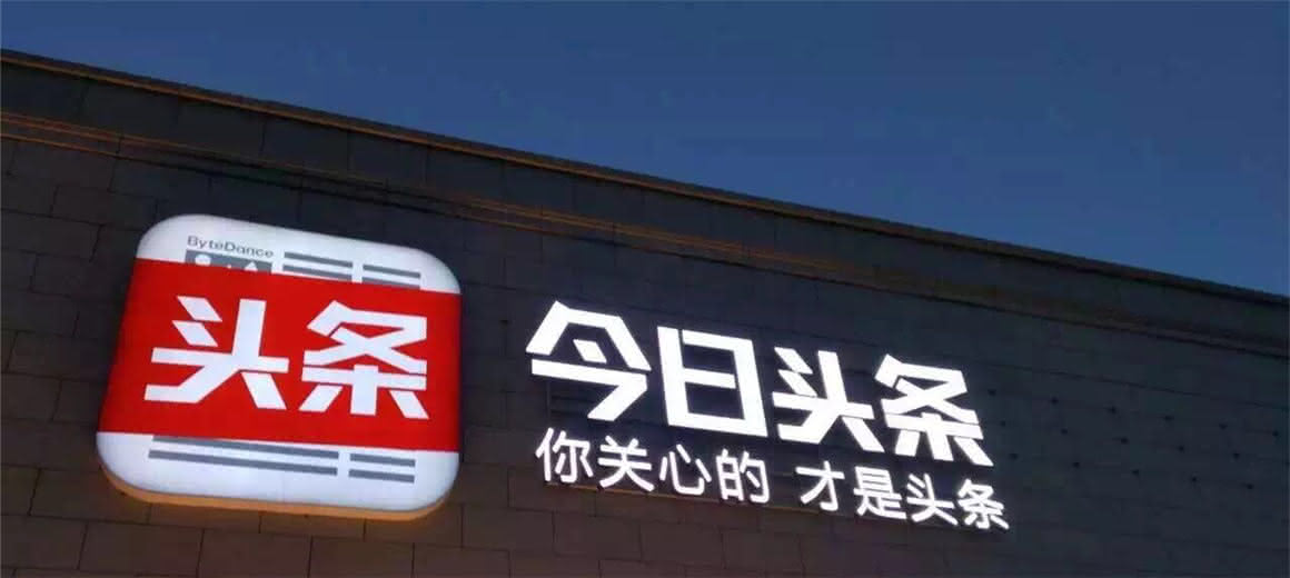 """人民日报刊文评""""头条""""""""快手"""":守好互联网平台价值出口"""