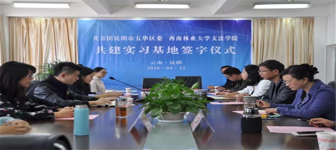 共青团五华区委与西南林业大学共建实习基地