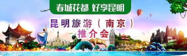 【小掌直播】花都与古都的邂逅 昆明旅游推介走进南京