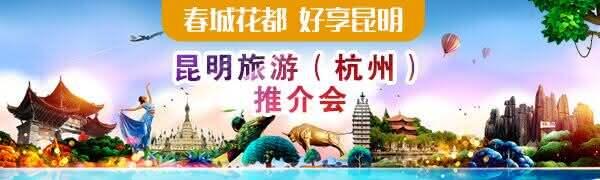 【小掌直播】走进人间天堂 昆明旅游推介杭州站