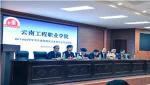 云南工程职业学院480名建档立卡户学生获国家助学金