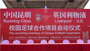 利物浦足球俱乐部将走进昆明10所小学 面对面交流学习