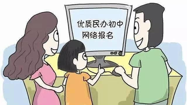 昆明市民办限报初中网络报名指南出炉