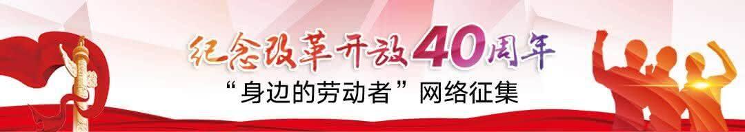 """纪念改革开放40周年!""""身边的劳动者""""网络征集开始"""