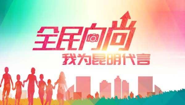 """""""全民向尚·我为昆明代言""""62号代言人杨文俊"""