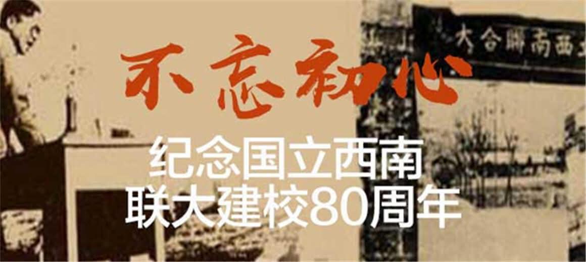 """""""画家大咖云集"""" 纪念西南联大建校80周年"""