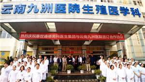 惠世通德集团牵手九洲医院 家门口看20家三甲医院主任专家