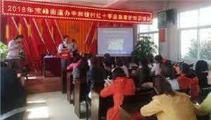 晋宁区红十字会进农村开展健康与应急救护知识讲座