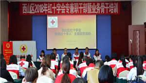 西山区举办2018年红十字会专兼职干部暨业务骨干培训班