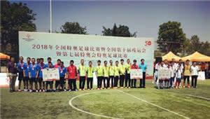 刚刚,云南队在特奥足球比赛中夺冠了