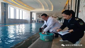 昆明市2018年4月份游泳池水水质抽检结果出来啦!