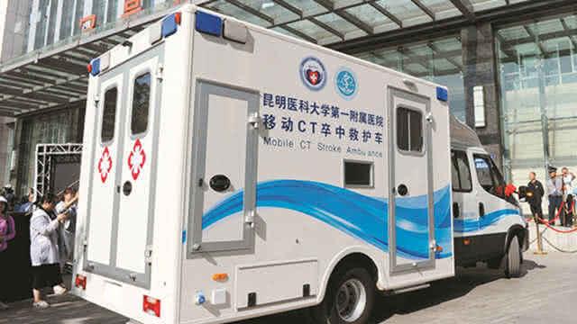 西南首台移动CT卒中救护车落户昆明