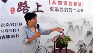 讲座、朗读、插花...云南省妇联举办系列主题活动