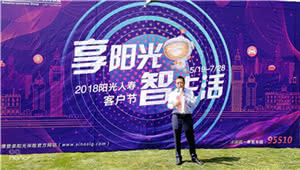 线上一键全搞定 阳光人寿云南分公司启动2018客户节